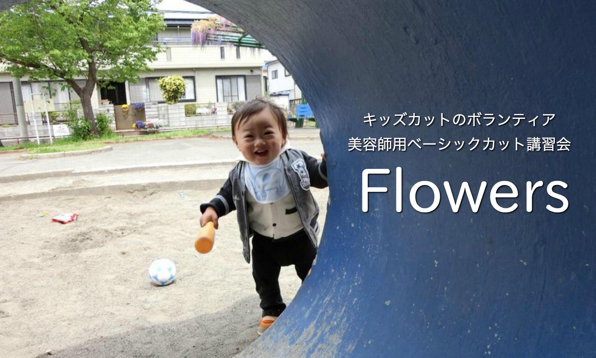 キッズカット Flowers